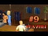 Симс 2 - Питомцы - #9