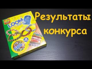 Результаты совместного конкурса с интернет магазином Ses-creative.ru