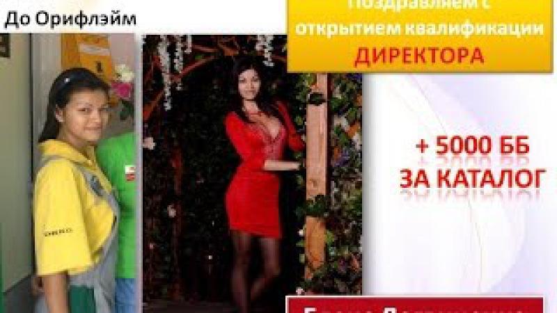 История Елены Логвиненко. Прирост более 5000ББ за каталог