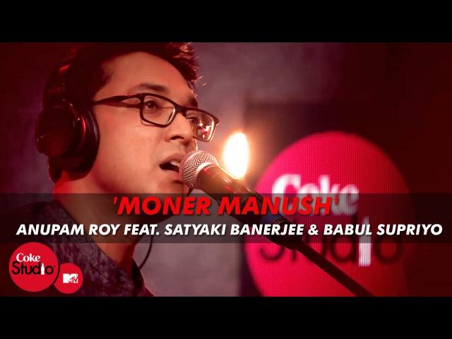 'Moner Manush' - Anupam Roy Feat. Satyaki Banerjee Babul Supriyo - Coke Studio@MTV Season 4