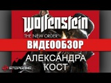 Обзор игры Wolfenstein: The New Order