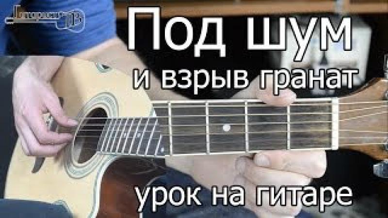 Под шум и взрыв гранат урок на гитаре ЛЕГКО Здравствуй Мама