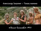 Александр Зацепин - Танец шамана groove (1973)