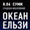 """Сумський фан-клуб гурту """"Океан Ельзи"""""""