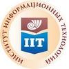 Институт информационных технологий. Абитуриентам