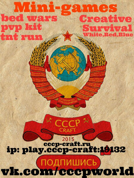 СССР WORLD