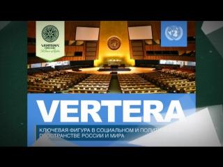 VERTERA® - МЕГА компания, которая в 2015 году бьёт все рекорды по темпам роста в России и странах бывшего СССР!