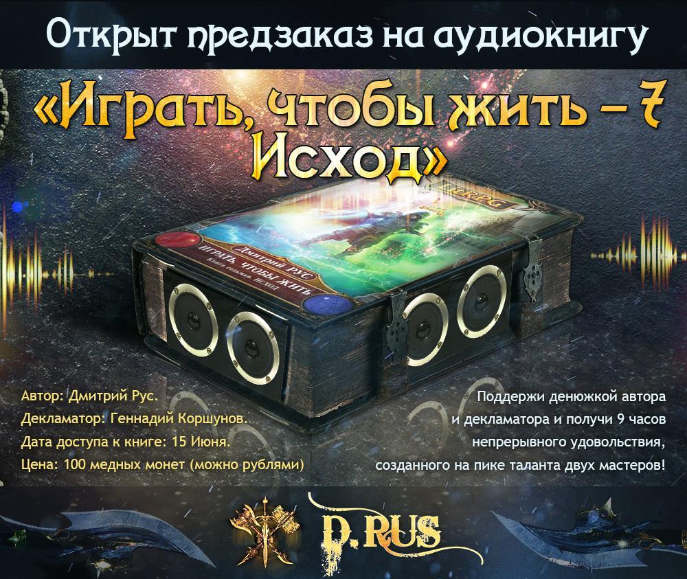Рус дмитрий играть чтобы жить скачать книгу
