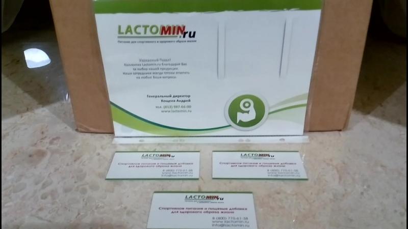 Заказ спортпита №28680 на сайте lactomin.ru