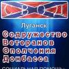 Региональное представительство СВОД | Луганск