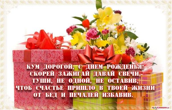 Поздравление с днём рождения в прозе куму