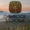 СИБИРСКОЕ ЗДОРОВЬЕ в Ялте | SIBERIAN HEALTH