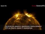 I Love Science RU - Термоядерное искусство - Солнце во всем великолепии
