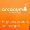 Arcanum. Уроки гитары в Алматы. Курсы. Обучение.