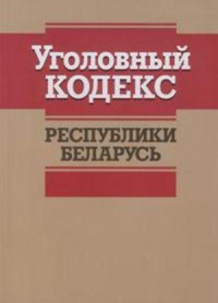 Гражданский кодекс республики беларусь : от 7 декабря 1998 г 218-з с изм и доп от 5 января 2016 г 352-з
