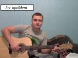 Дворовые песни - Все пройдет (cover Дмитрия Горожанина, под гитару)