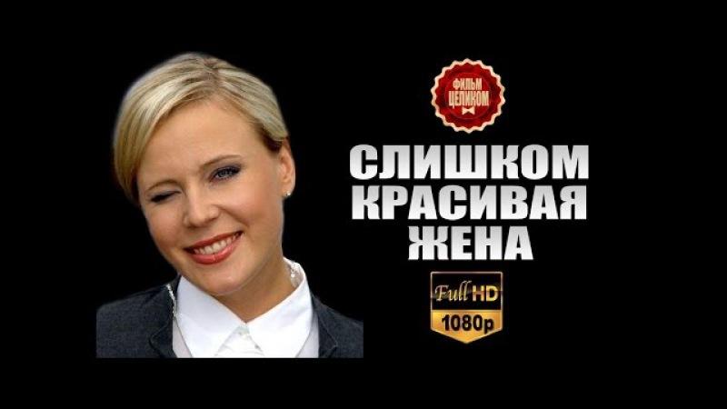 Слишком красивая жена (2015) Мелодрама фильм сериал   HD1080