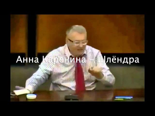 Жириновский об Анне Карениной - Лев Толстой