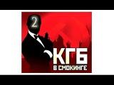 КГБ в смокинге 2 серия 1-16 серия - Русский сериал HD
