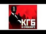 КГБ в смокинге 1 серия 1-16 серия - Русский сериал HD