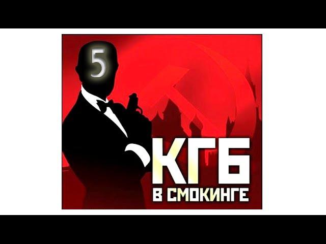 КГБ в смокинге 5 серия (1-16 серия) - Русский сериал HD
