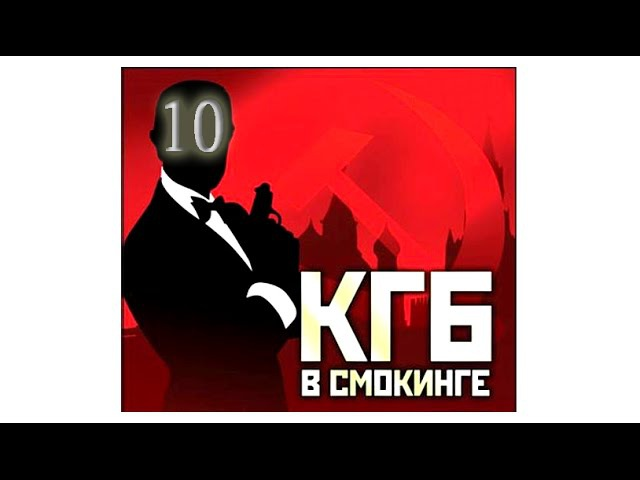 КГБ в смокинге 10 серия (1-16 серия) - Русский сериал HD