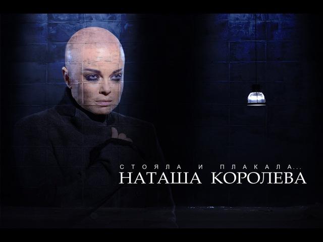 Наташа Королева Стояла и Плакала