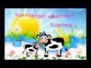 В Мире Животных - Как говорят животные -  Корова с телятами ( живые звуки )