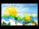 В Мире Животных - Как говорят животные - Утка с утятами  ( живые звуки )