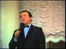 Иосиф Кобзон - Это было,было,было....LIVE1991Запрещенная песня.