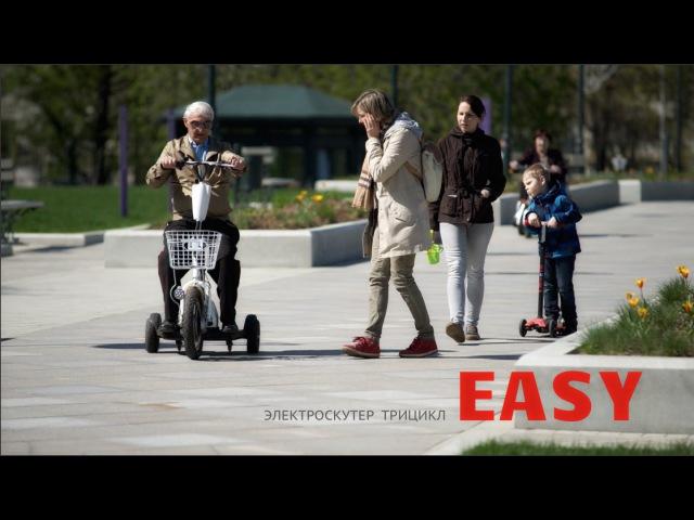 электротрициклы Easy и Adjutant
