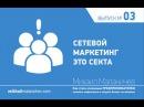 Что такое сетевой маркетинг? Правда ли, что сетевой маркетинг - это секта?