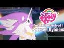 Project Thundercloud II - ShadowBox ДУБЛЯЖ My Little Pony fan animation АНИМАЦИЯ ПРО ПОНИ