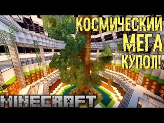 Большое Дерево! Строим красивый лунный дом GS#25 Приключения в Майнкрафт с модами Galacticraft
