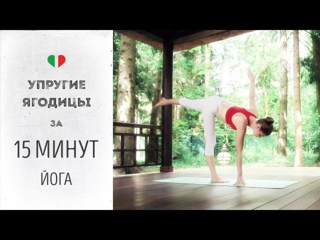 Комплекс упражнений йога для похудения