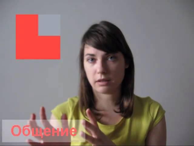 Соционика для начинающих - 03 - Логика / Этика