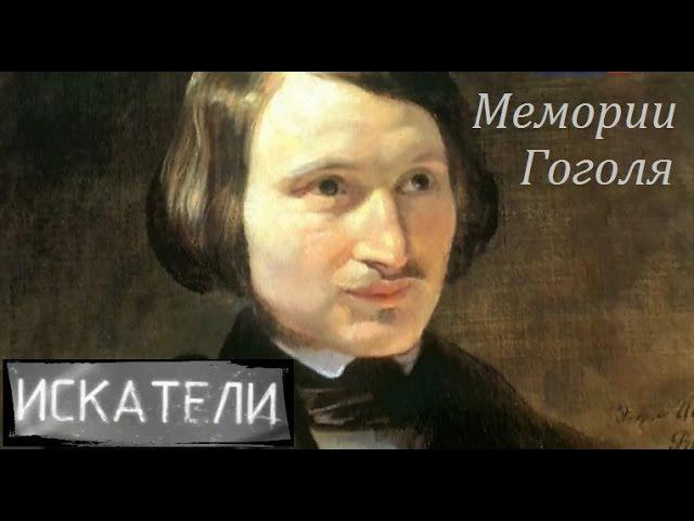 Искатели. Мемории Гоголя