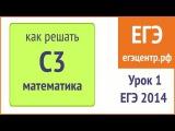 Как решать С3. Урок 1. Курсы ЕГЭ в Новосибирске. Что такое метод интервалов