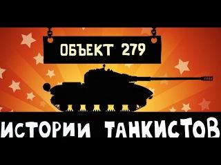 Истории танкистов. Серия 17. Про объект 279. Shoot Animation Studio
