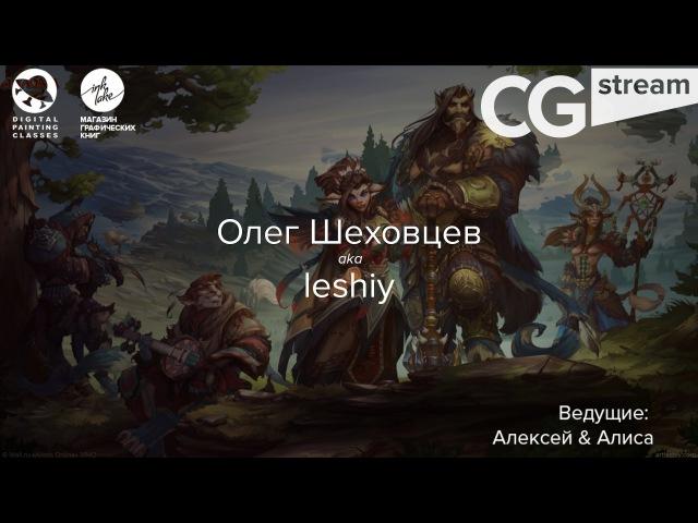 CG Stream. Олег Шеховцев aka leshiy