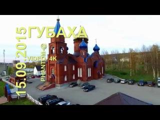 г. Губаха  Пермский  край полет над городом 15.09.2015 video 4K