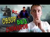 Мнение о фильме Бэтмен против Супермена. ОБЗОР БЕЗ СПОЙЛЕРОВ!