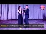 Концерт Чингис Раднаев и Ольга Матвиенко - Лунная Мелодия СТС-2