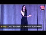 Концерт Ольга Матвиенко - Твои Следы (М.Магомаев) СТС-2