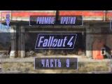 PHombie против Fallout 4! Часть 9