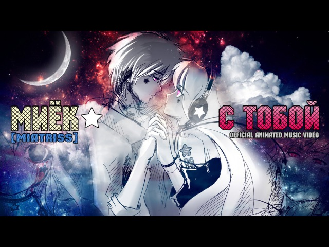 [Miatriss] Миёк - С Тобой [Official Animated Music Video]