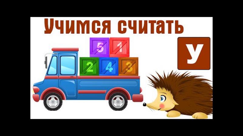 Учим цифры Учимся считать от 1 до 20 с Ежиком Жекой Развивающие мультфильмы для детей