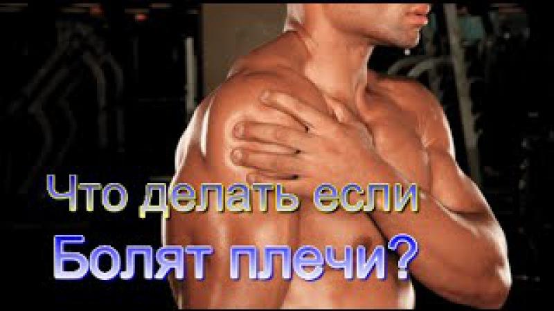 Что делать если болят плечи Упражнения для укрепления плечевых суставов