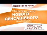 Телеканал СТБ оголошує кастинг активних та кмітливих дітей!
