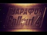 Fallout 4 - Марафон. Эпический обзор игры от Антона Логвинова и Александра Кузьменко. Начало игры